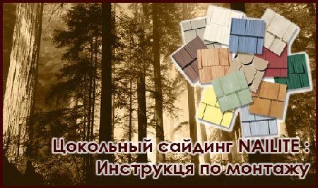 монтаж цокольного сайдинга nailite
