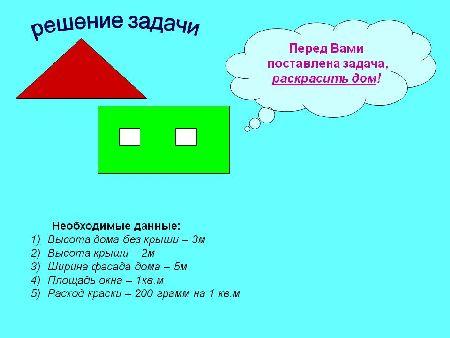 соотношение высоты дома и крыши